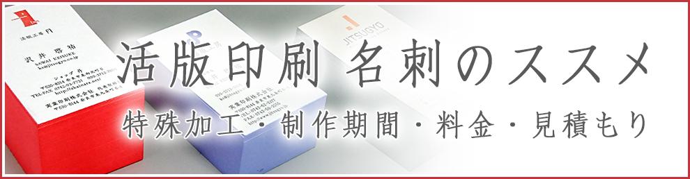 活版印刷名刺のススメ 特殊加工・制作期間・料金・見積もり